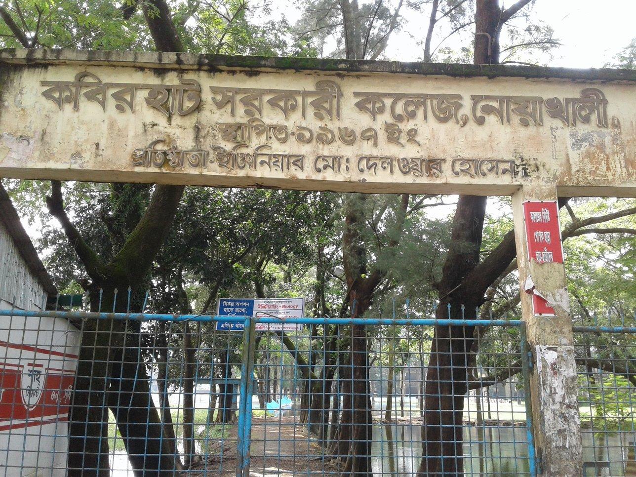 kabirhat_govt_college